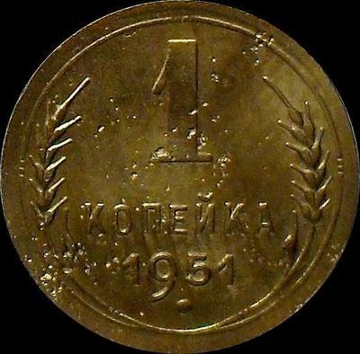 1 копейка 1951 СССР.