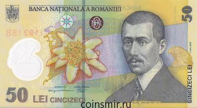 50 леев 2005 (2017) Румыния. Префикс 17.