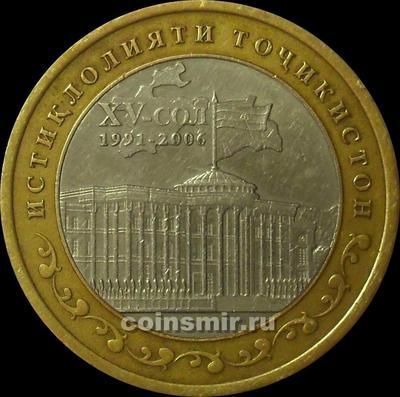 5 сомони 2006 СПМД  Таджикистан. 15 лет независимости.