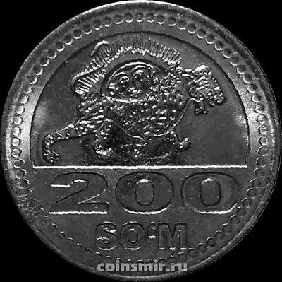 200 сум 2018 Узбекистан.