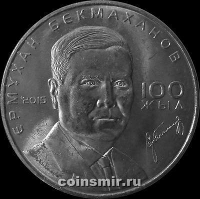 50 тенге 2015 Казахстан. 100 лет Е. Бекмаханову.