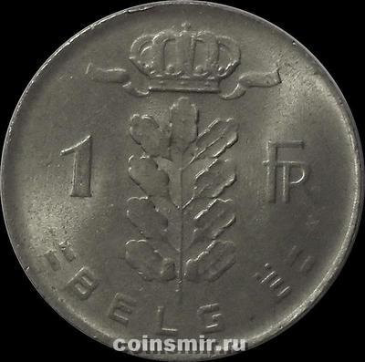 1 франк 1975 Бельгия. BELGIE. (в наличии 1978 год)