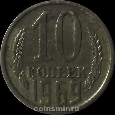 10 копеек 1969 СССР.