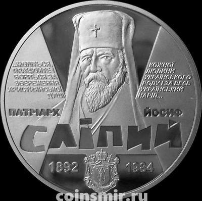 2 гривны 2017 Украина. Патриарх Иосиф Слепой.