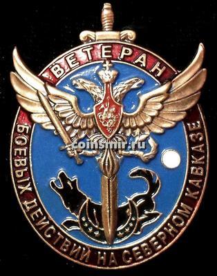 Знак Ветеран боевых действий на Северном Кавказе.