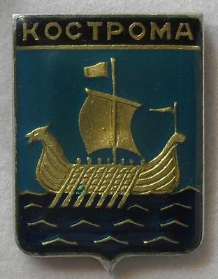 Значок Кострома. Лак.