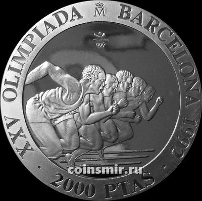 2000 песет 1992 Испания. Олимпиада в Барселоне 1992. Бег.