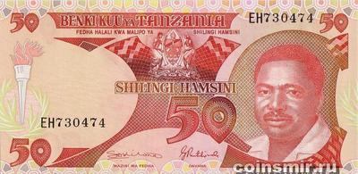50 шиллингов 1992 Танзания.