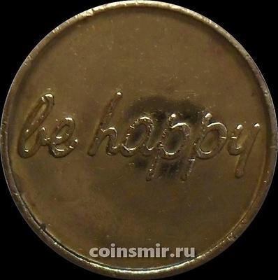 Жетон Be Happy - Будь счастлив!