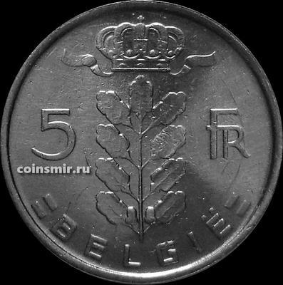 5 франков 1971 Бельгия. BELGIE.