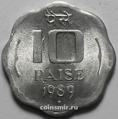 10 пайс 1989 Индия.
