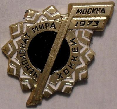 Значок Хоккей. Москва-1973. Чемпионат мира.