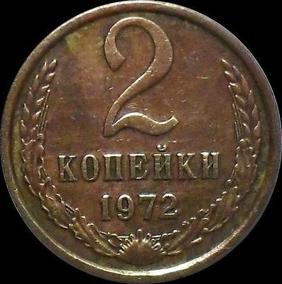2 копейки 1972 СССР.