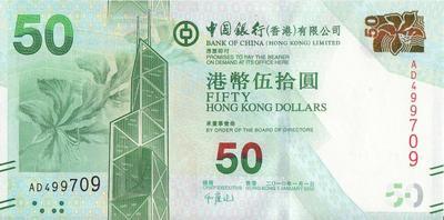 50 долларов 2010 Гонконг. Банк Китая.