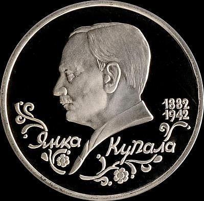 1 рубль 1992 Россия. Янка Купала. Пруф.