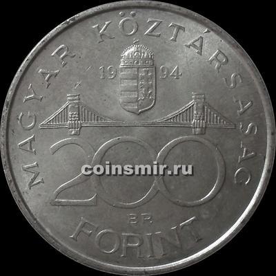 200 форинтов 1994 Венгрия.