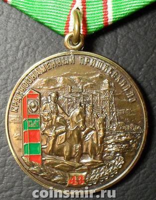 Памятная медаль 43-й Пришибский Краснознаменный пограничный отряд.
