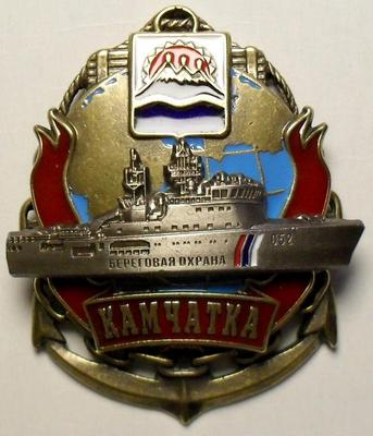 Знак МЧПВ Береговая охрана. Камчатка.
