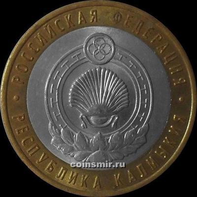 10 рублей 2009 ММД Россия. Республика Калмыкия.