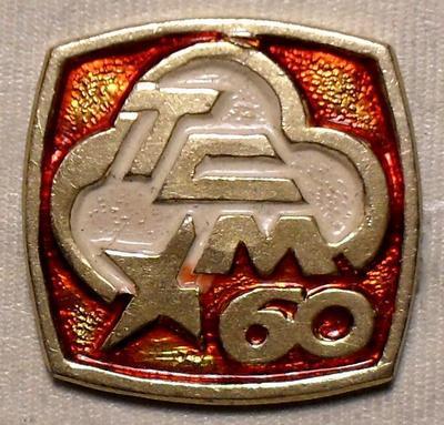 Значок ТСМ 60 лет.