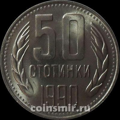 50 стотинок 1990 Болгария.
