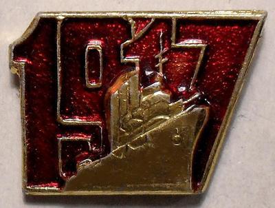 Значок Аврора 1917.