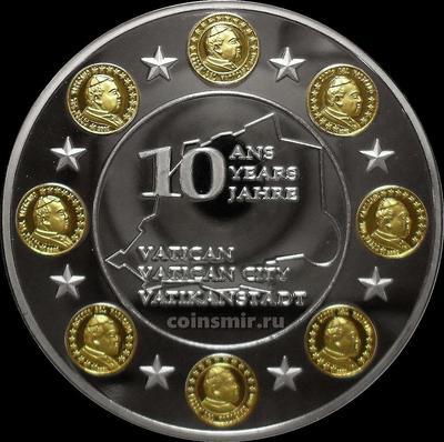 Жетон 10 лет евро. Ватикан.