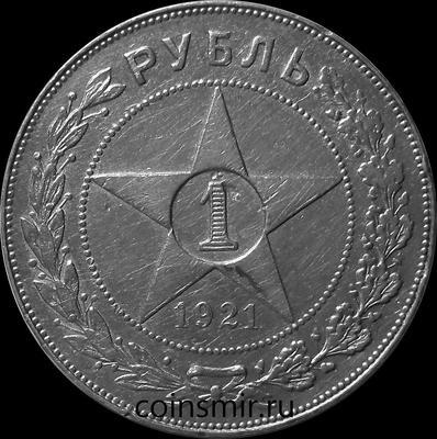 1 рубль 1921 АГ  РСФСР.