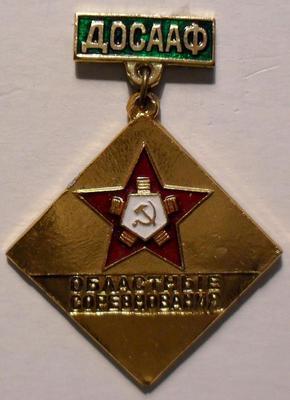 Значок ДОСААФ Областные соревнования. 3-е место.