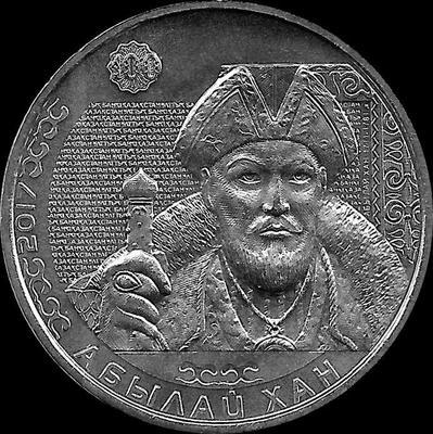 100 тенге 2017 Казахстан. Абылай Хан.