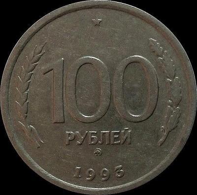 100 рублей 1993 ММД Россия.