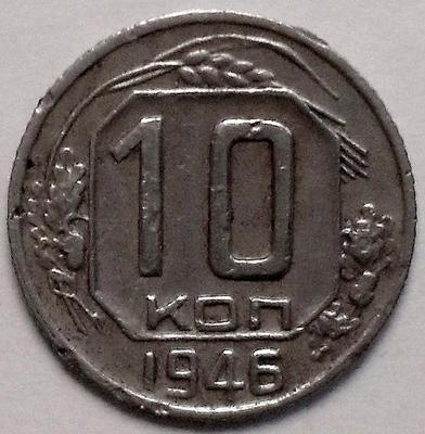 10 копеек 1946 СССР.