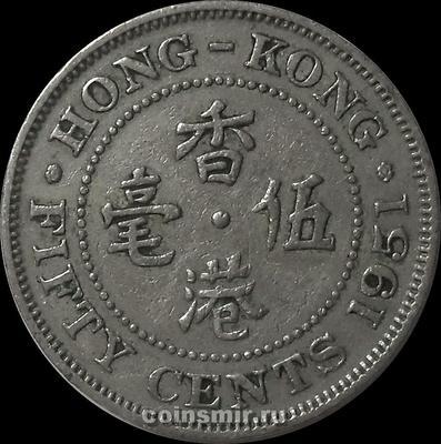 50 центов 1951 Гонконг.
