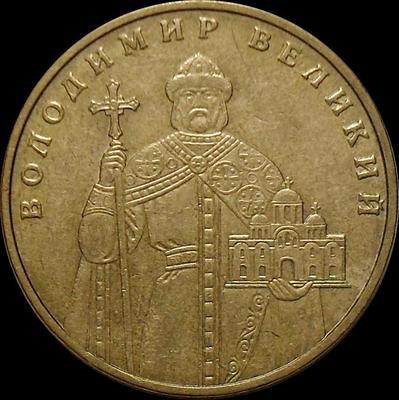 1 гривна 2006 Украина. Владимир Великий. VF-XF