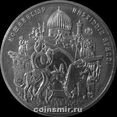 50 тенге 2015 Казахстан. «Восточная сказка» (Ходжа Насреддин).