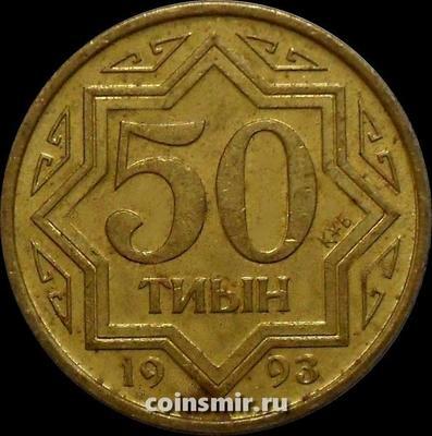 50 тиын 1993 Казахстан.