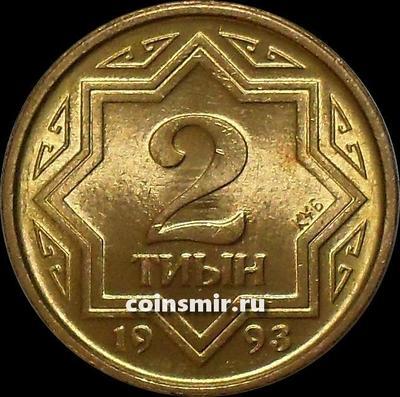 2 тиына 1993 Казахстан.