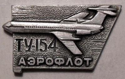 Значок ТУ-154. Аэрофлот.