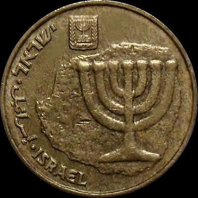 10 агор 2006 Израиль. Менора-золотой семирожковый светильник.