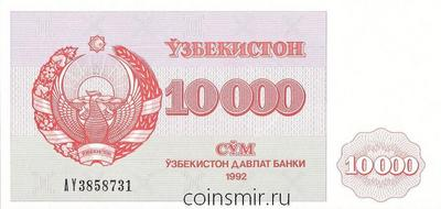 10000 сумов 1992 Узбекистан.