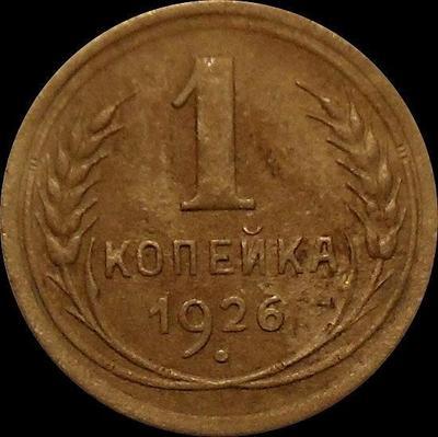 1 копейка 1926 СССР.