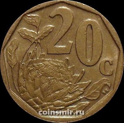 20 центов 2004 Южная Африка. Протея.