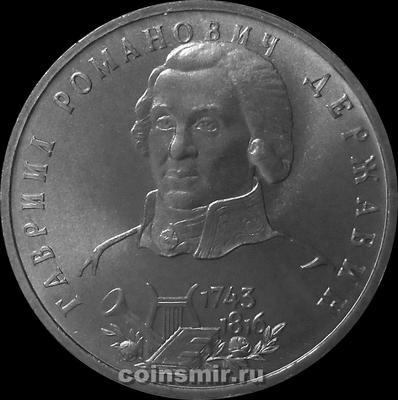 1 рубль 1993 Россия. Державин. UNC