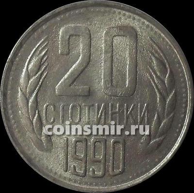 20 стотинок 1990 Болгария.