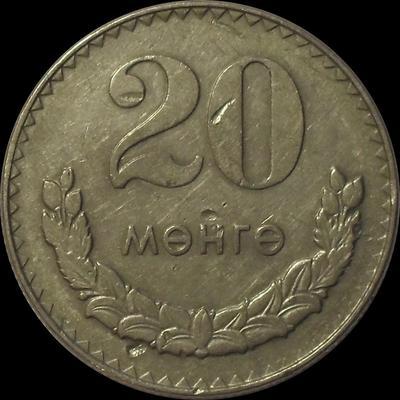 20 мунгу 1970 Монголия.