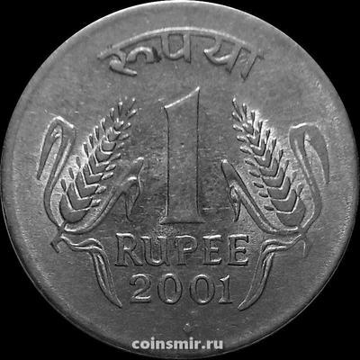 1 рупия 2001 B Индия. Под годом ромб-Мумбаи.