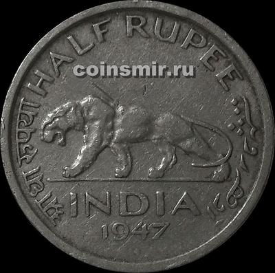 1/2 рупии 1947 Индия.