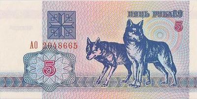 5 рублей 1992 Беларусь. Волки.