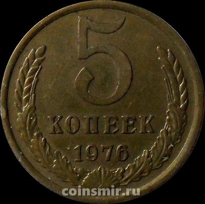 5 копеек 1976 СССР.