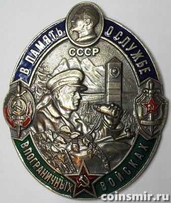 Знак В память о службе в Пограничных войсках.